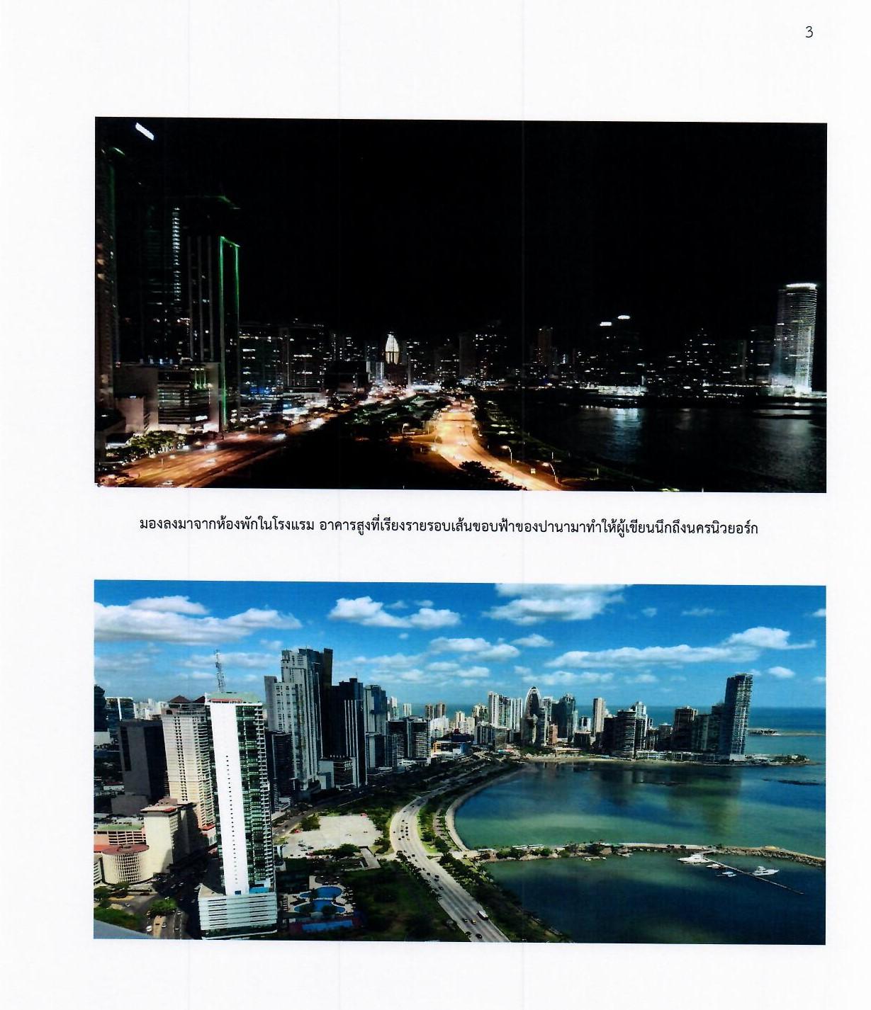 Panama_Article_Page_03