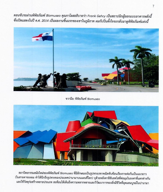 Panama_Article_Page_07