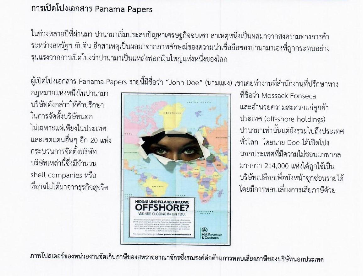 Panama_Article_Page_18_(ส่วนล่าง)