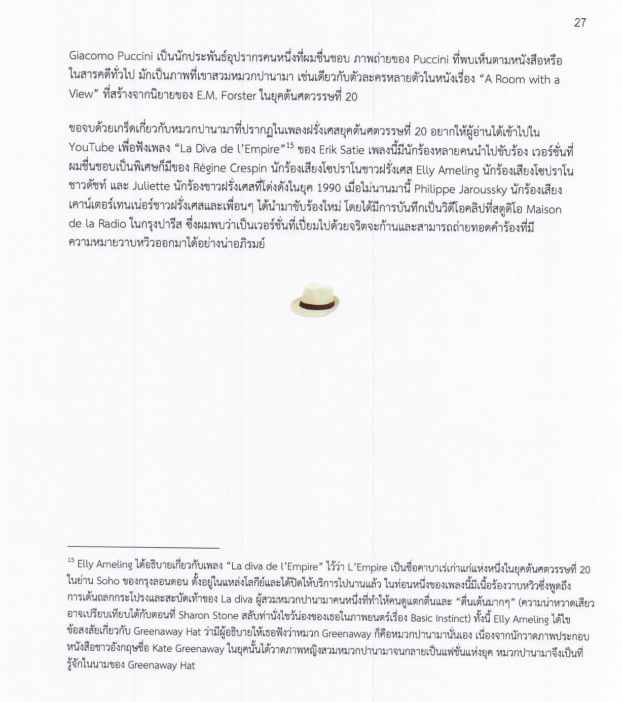 Panama_Article_Page_27