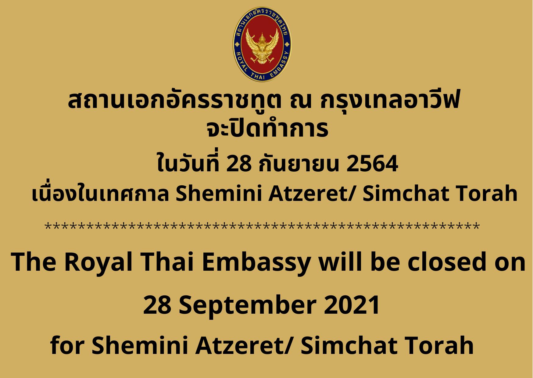 embassy_closed_7-8_September_(1)