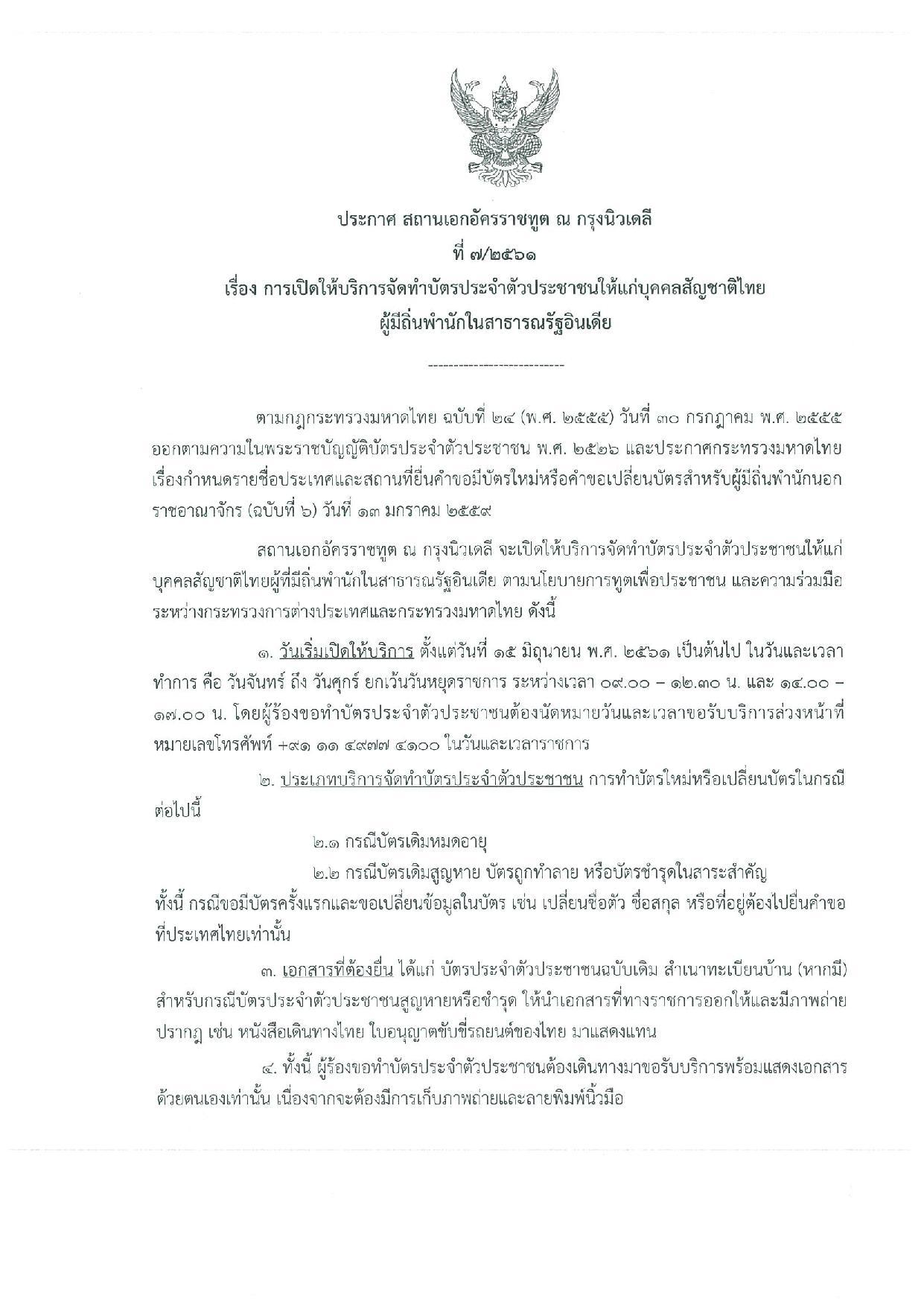 announcement_Thai_idcard_service-page-001_1