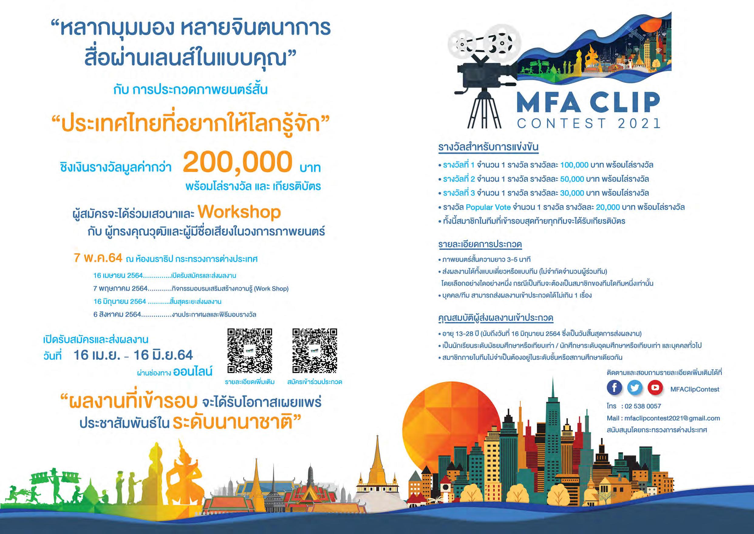MFA_Clip_Contest_3_-_Copy