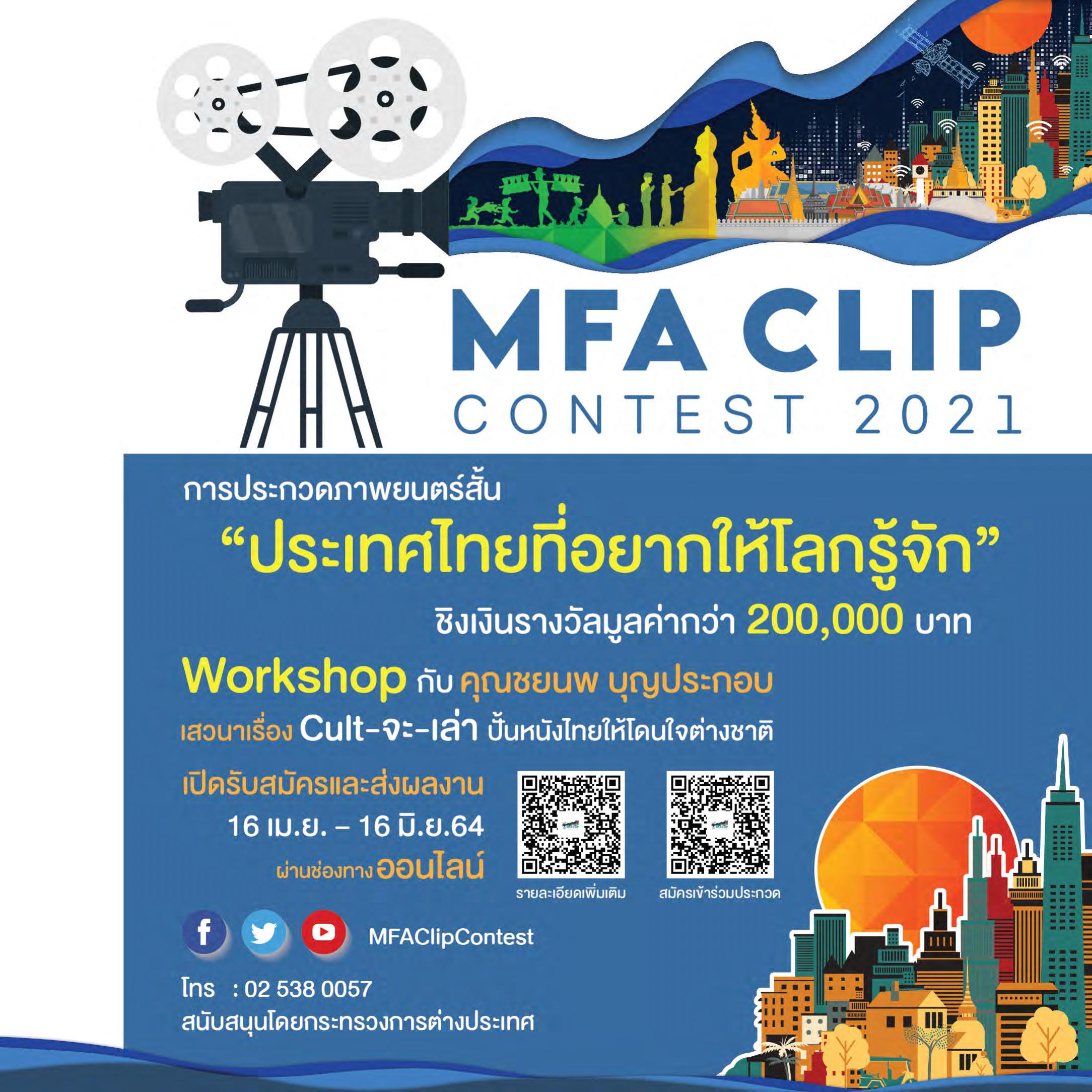 MFA_Clip_Contest_4