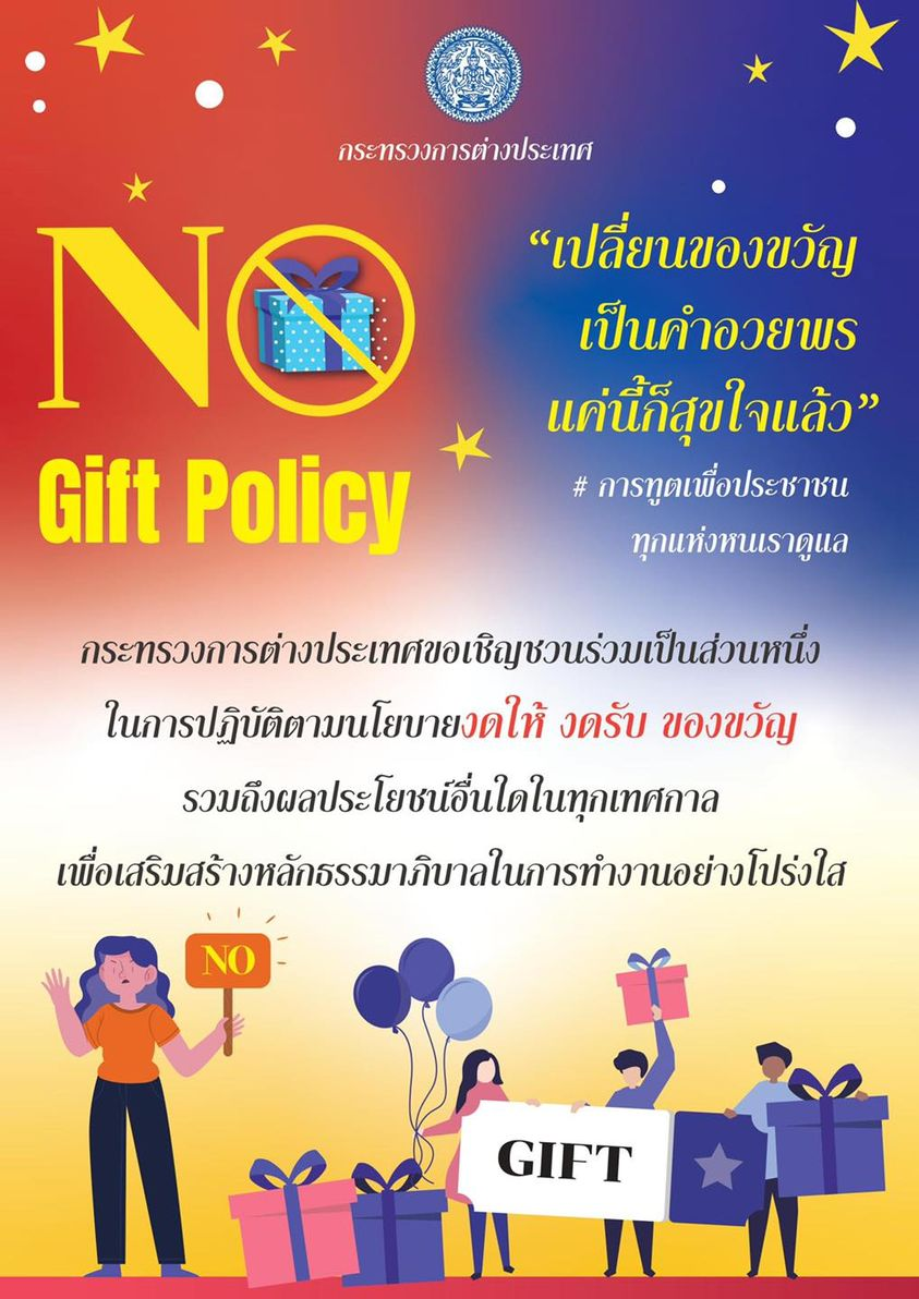 No_gift_policy