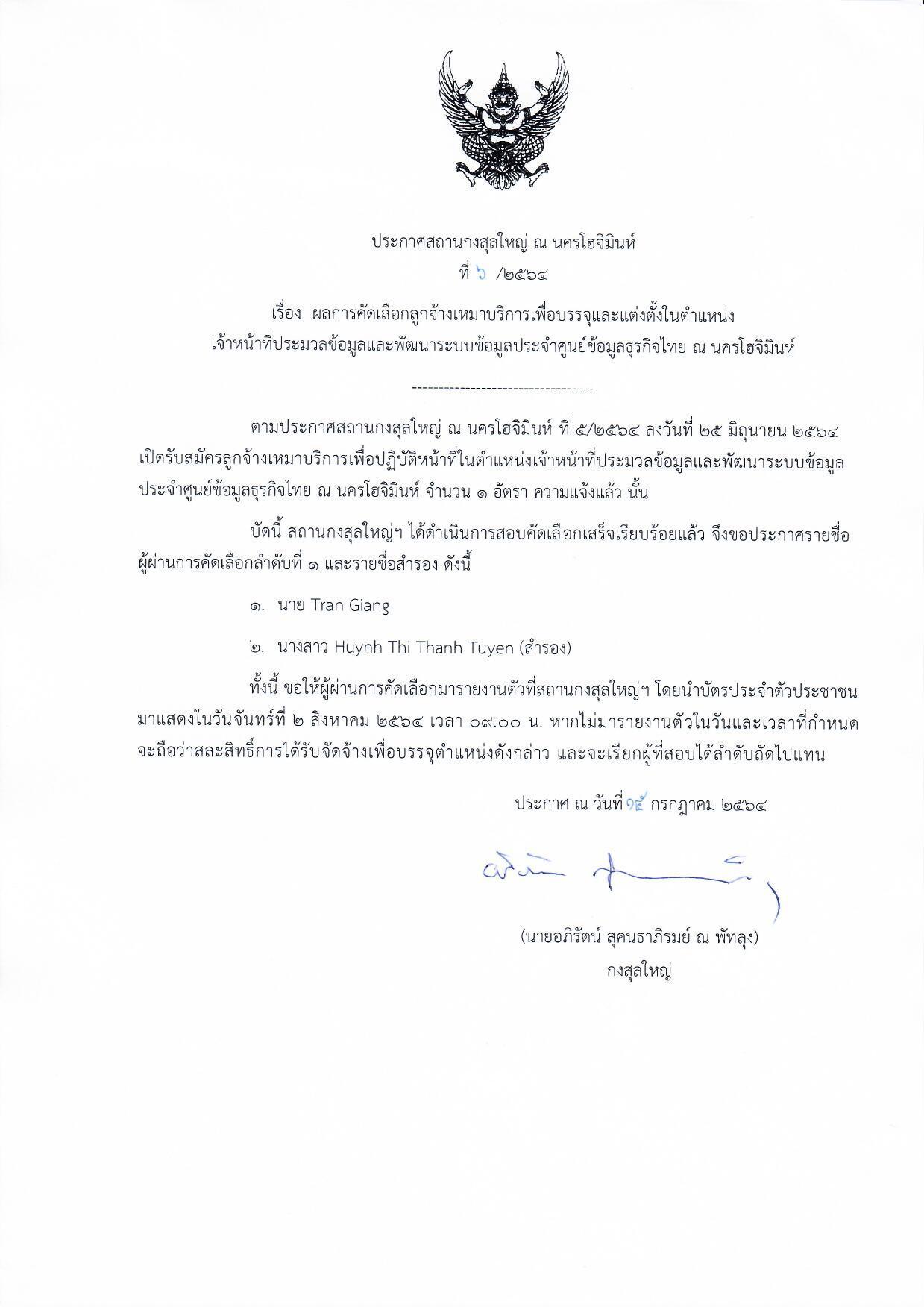 Announcement_BIC_HCMC_2021_-_ประกาศผล_(TH)_FINAL