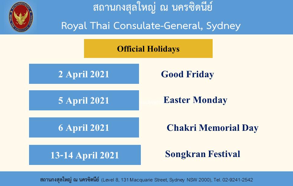 Public_Holiday_2021-03_-_c