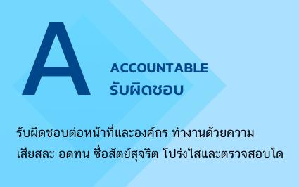 img-accountable_2