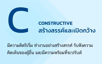 img-constructive_2