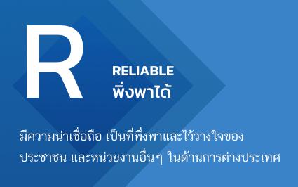img-reliable_2