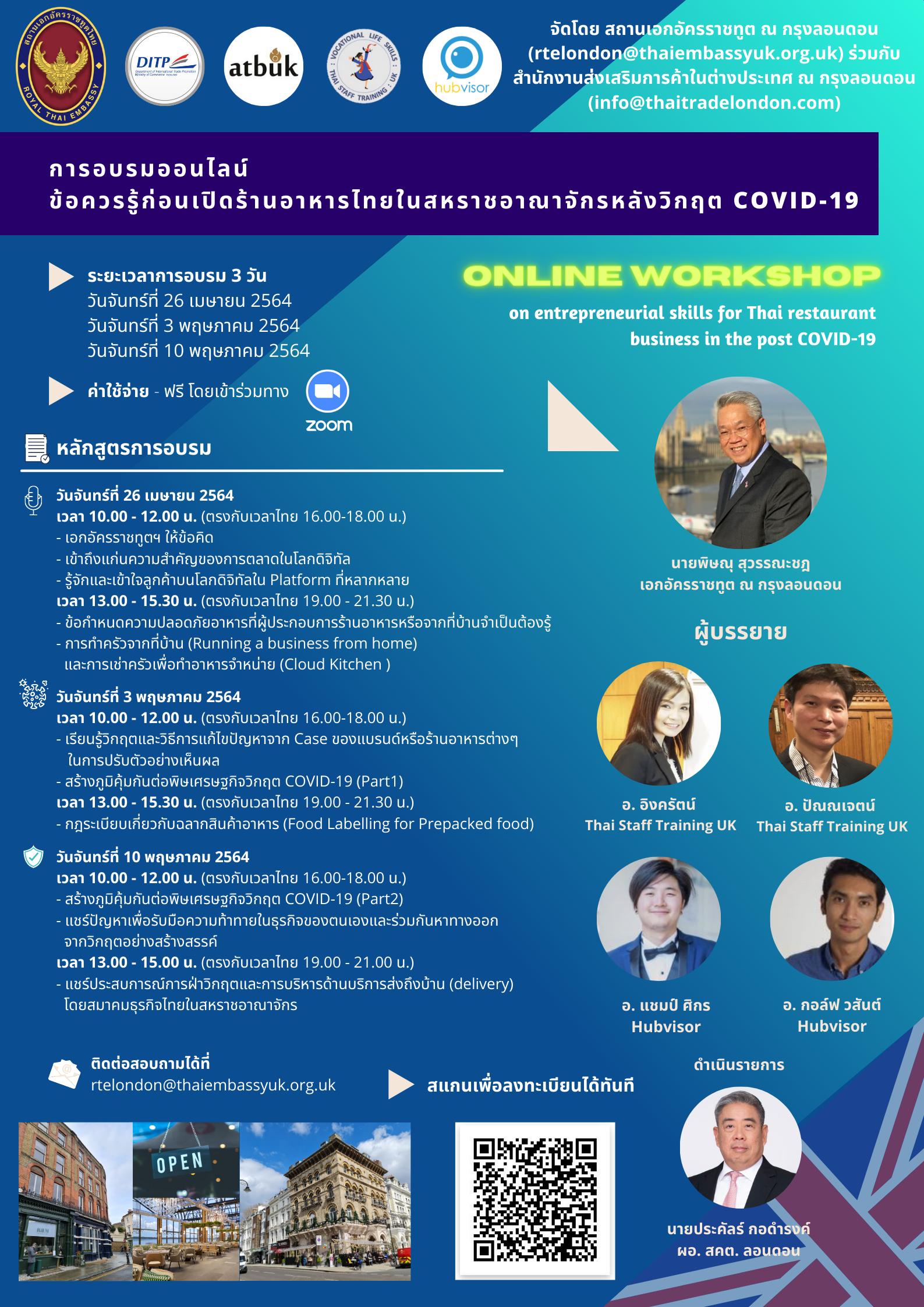 Online_Seminar_(16)