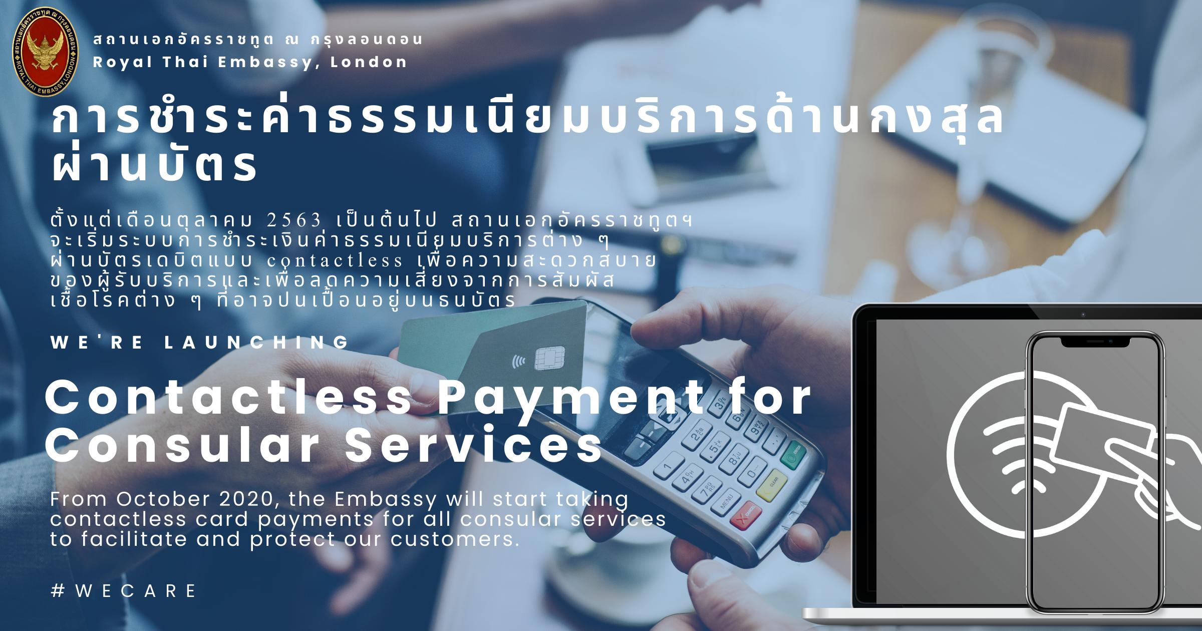 PR_Contactless_Payment