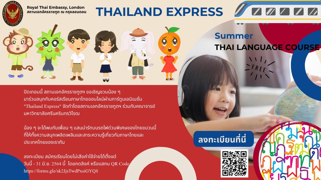 PR_-_คอร์สเรียนภาษาไทย