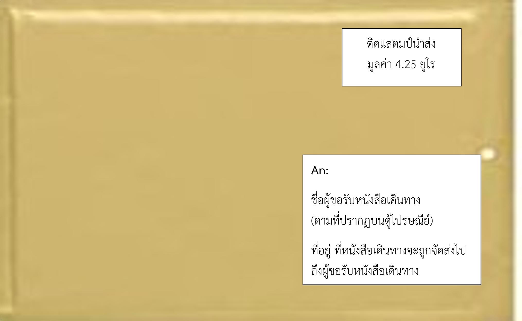 ตย_ซองจดหมายส่ง_นสดท