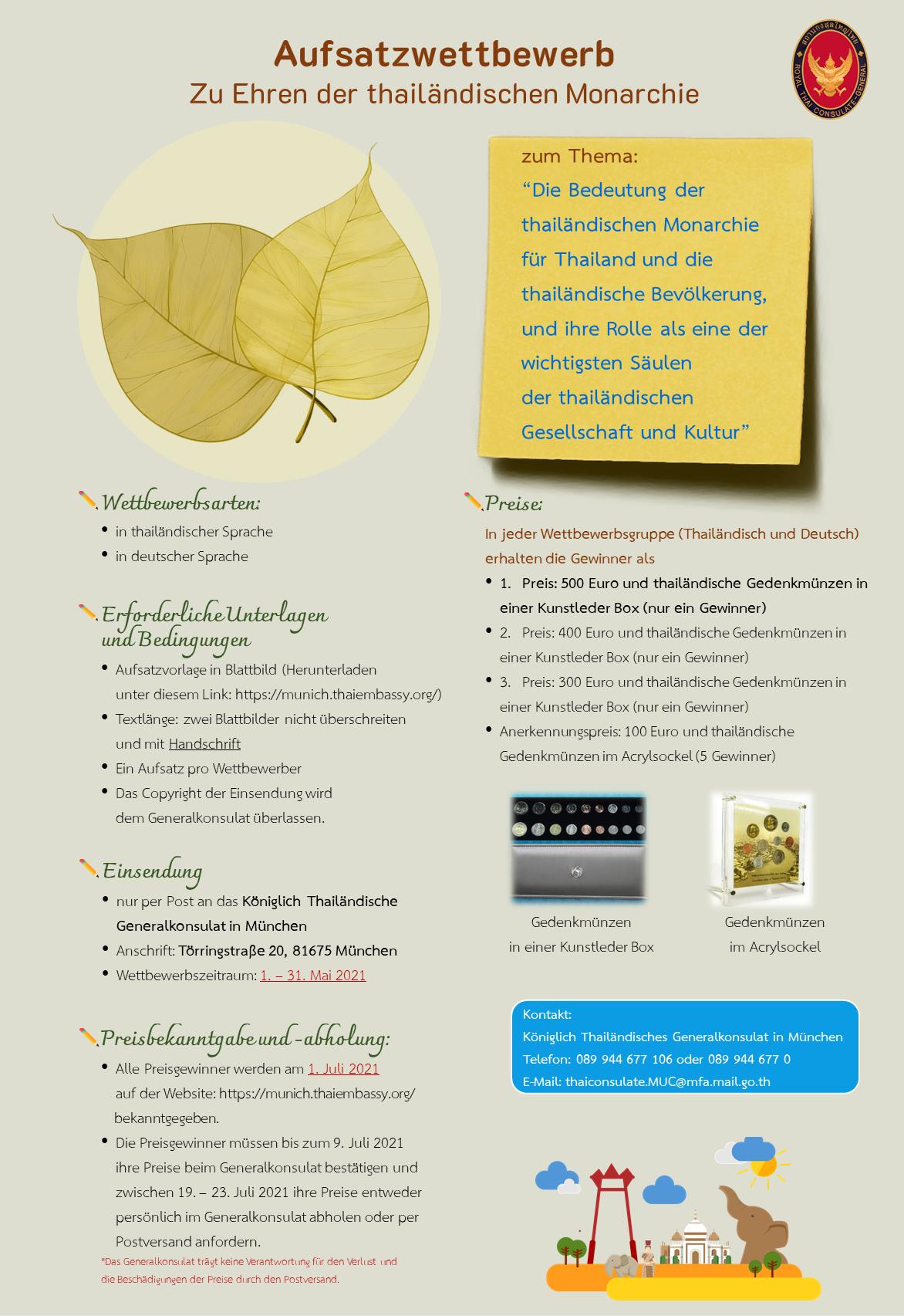 Poster_Zu_Ehren_des_thailändischen_Königreichs