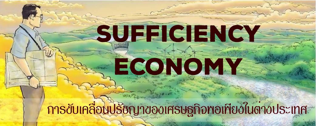 sufficiency_economy-05