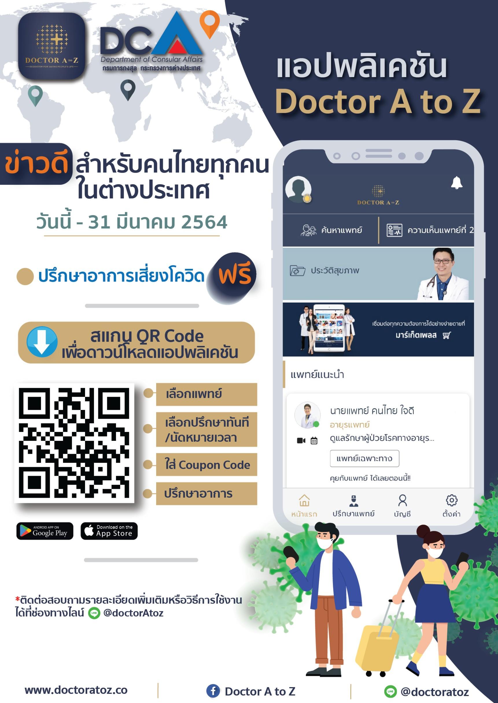 การให้บริการคำปรึกษาด้านสุขภาพผ่านแอปพลิเคชัน_A_to_Z_แก่คนไทย