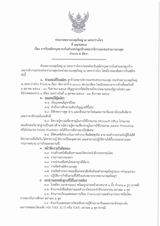 Consular_Staff_Recruitment_Page_1